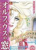 オルフェウスの窓 vol.1(伝説の始まり編) (集英社ガールズリミックス)