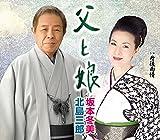 父と娘♪北島三郎・坂本冬美のジャケット