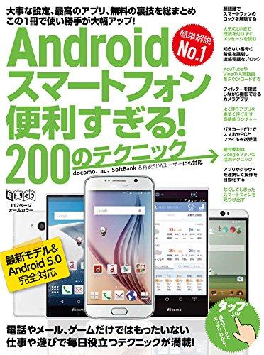 1050f6436c Androidスマートフォン便利すぎる!200のテクニック (超トリセツ) | standards | 工学 | Kindleストア | Amazon