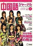 中国語ジャーナル 2008年 01月号 [雑誌]
