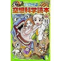 ジュニア空想科学読本 (4) (角川つばさ文庫)