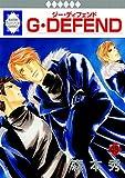 G・DEFEND(48) (冬水社・ラキッシュコミックス) (ラキッシュ・コミックス)