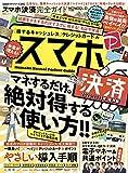 【完全ガイドシリーズ285】スマホ決済完全ガイド (100%ムックシリーズ)