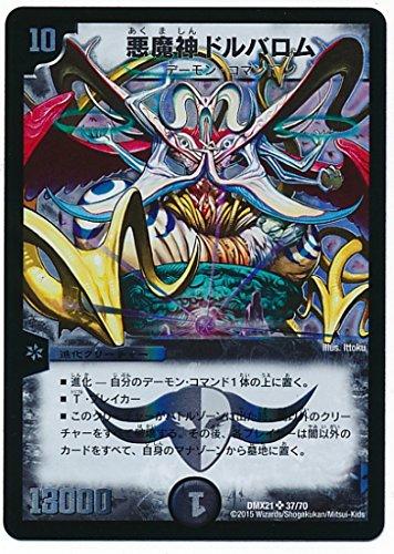 デュエルマスターズ/DMX-21/37/SR/悪魔神ドルバロム/闇/進化クリーチャー