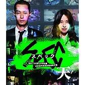 劇場版 SPEC~天~ Blu-ray スタンダード・エディション