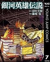 アルスラーン戦記 田中芳樹 ロングラン 完結 大河ロマンに関連した画像-06
