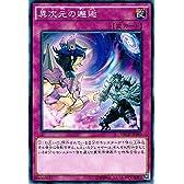 遊戯王 NECH-JP080-NR 《異次元の邂逅》 N-Rare