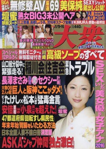 週刊大衆 2017年 1/9・16合併号 [雑誌]