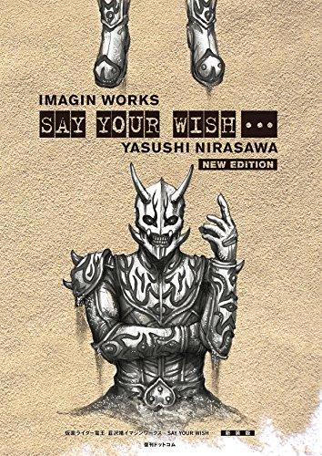 仮面ライダー電王×韮沢靖イマジンワークス SAY YOUR WISH…新装版