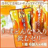 愛媛県産 紅まどんな入り飲むゼリー (150g×6)化粧箱入り ×4箱