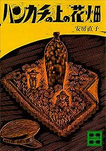 ハンカチの上の花畑 (講談社文庫)