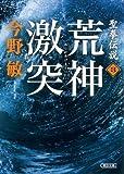 聖拳伝説3 (朝日文庫)