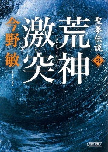 聖拳伝説3 (朝日文庫)の詳細を見る