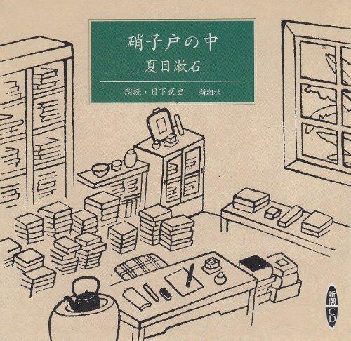 硝子戸の中 新潮CD