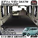 エブリィ ワゴン DA17W専用 ベッドキット ブラックレザータイプ 20mmクッション材 車中泊マット