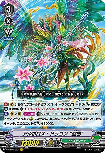 """ヴァンガード V-EB10/003 アルボロス・ドラゴン """"聖樹"""" (VR ヴァンガードレア) The Mysterious Fortune"""
