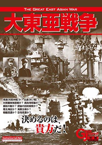 ゲームジャーナル別冊 大東亜戦争