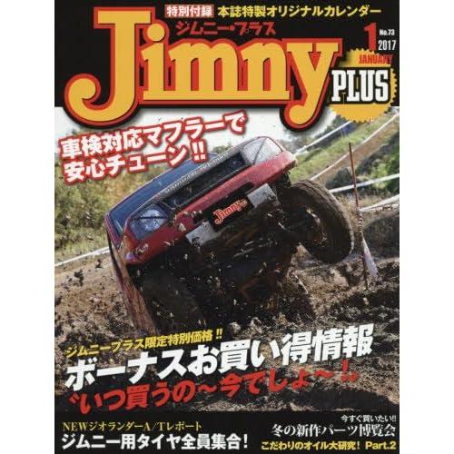 Jimny plus(ジムニープラス) 2017年 01 月号 [雑誌]
