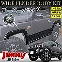 新型 ジムニー JB64W オーバーフェンダー サイドフェンダーキット 12点セット