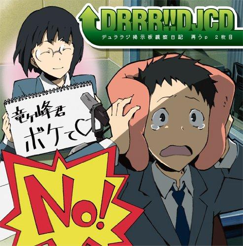 TVアニメ デュラララ!! DJCD デュララジ掲示板 観察日記 再うp 2枚目