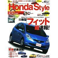 Honda Style (ホンダ スタイル) 2007年 12月号 [雑誌]