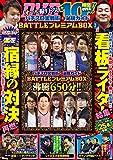 パチスロ実戦術&必勝ガイド BATTLEプレミアムBOX vol.2 (<DVD>)