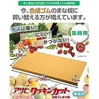 合成ゴムまな板 アサヒクッキンカット 業務用 500×330×15mm 102