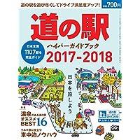 道の駅ハイパーガイドブック 2017-2018 (ドライバー2017年6月号増刊)
