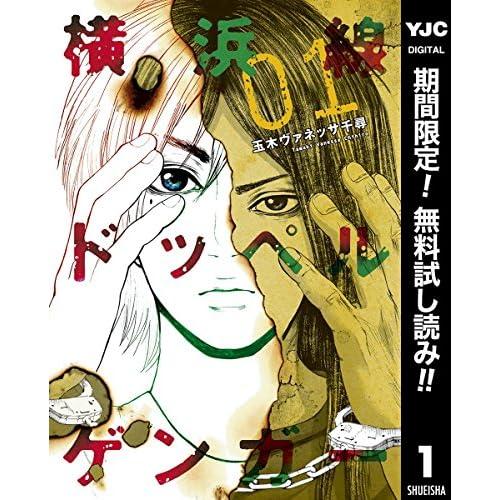 横浜線ドッペルゲンガー 1【期間限定無料】