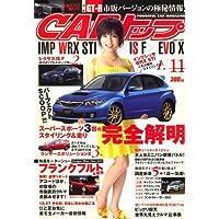 CAR (カー) トップ 2007年 11月号 [雑誌]