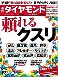週刊 ダイヤモンド 2014年 3/29号 [雑誌]