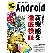 ファミ通App NO.025 Android (エンターブレインムック)