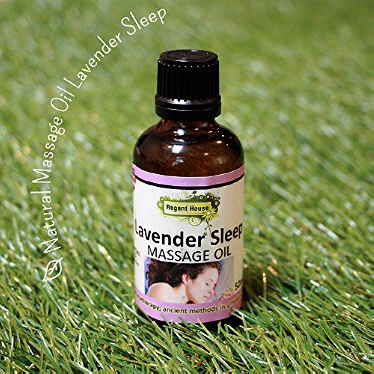 抽象化アーティスト分類フランス産のオーガニックラベンダーのみの、贅沢オイル。 アロマ ナチュラル マッサージオイル 50ml ラベンダースリープ(Aroma Massage Oil Lavender Sleep)