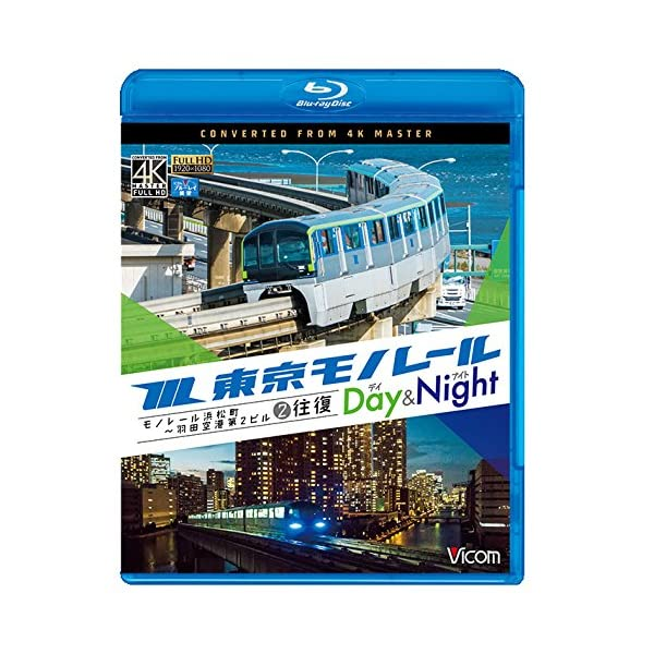 東京モノレール 全線往復 ≪デイ&ナイト≫ 4K...の商品画像