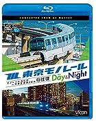 東京モノレール 全線往復 《デイ&ナイト》 4K撮影作品 [Blu-ray Disc]モノレール浜松町~羽田空港第2ビル 2往復