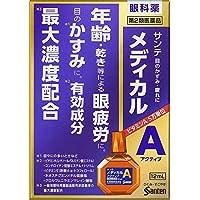 【第2類医薬品】サンテメディカルアクティブ 12mL ×3