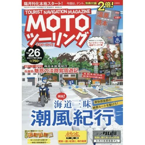 MOTOツーリング 2017年 01 月号 [雑誌]
