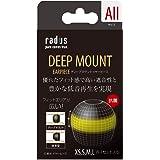ラディウス radius ディープマウントイヤーピース : 高遮音性 HP-DME00 (全サイズ(各サイズ2個入り))