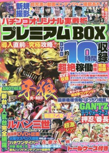 パチンコオリジナル実戦術 プレミアムBOX vol.13 (GW MOOK 318)の詳細を見る