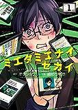 ミエタミエナイセカイ(1) (ヤングキングコミックス)