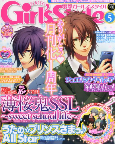 DENGEKI Girl's Style (デンゲキガールズスタイル) 2013年 05月号 [雑誌]の詳細を見る