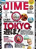 DIME (ダイム) 2014年 9月号 [雑誌]
