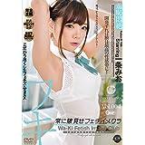 常に腋見せフェチイメクラ 一条みお Vol.004/プレステージ [DVD]