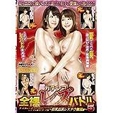 ガチンコ全裸レズバトル5 [DVD]