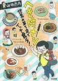 へき地メシ  / 山田 雨月 のシリーズ情報を見る