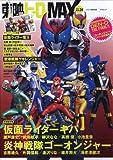 東映ヒーローMAX Vol.24 (タツミムック)