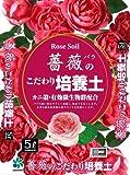 自然応用科学 薔薇のこだわり培養土 5L