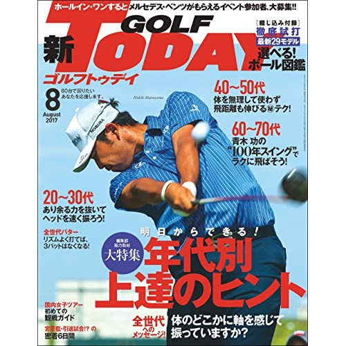GOLF TODAY (ゴルフトゥデイ) 2017年 8月号 [雑誌]