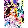 いつか天魔の黒ウサギ11  悪魔と魔女と生徒会長の恋 (富士見ファンタジア文庫)