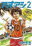アオアシ(2) (ビッグコミックス)